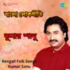 Bengali Folk Songs EP