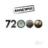 БАНД'ЭРОС - 72000 обложка