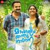 Mangalyam Thanthunanena (Original Motion Picture Soundtrack) - EP