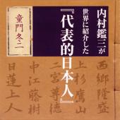 内村鑑三が世界に紹介した『代表的日本人』