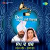 Desi Rakaad, Vol. 2 - Ranjit Kaur & Muhammad Sadiq