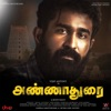 Annadurai Original Motion Picture Soundtrack EP