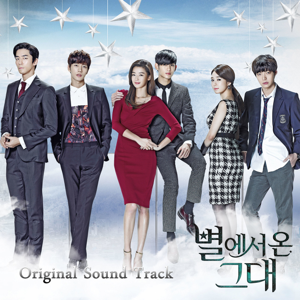 群星 - My Love From the Star (Original Television Soundtrack)