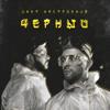 Егор Крид - Цвет настроения чёрный (feat. Филипп Киркоров) обложка