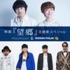 映画「望郷」主題歌スペシャル - EP ジャケット写真