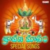 Shravana Masam Special Songs