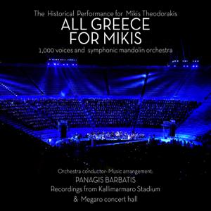 Mikis Theodorakis, 1000 Choristers, Mandolinata Orchestra & Panagis Barbatis - All Greece for Mikis Theodorakis