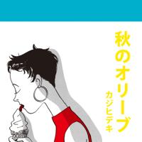 カジヒデキ - 秋のオリーブ - EP artwork