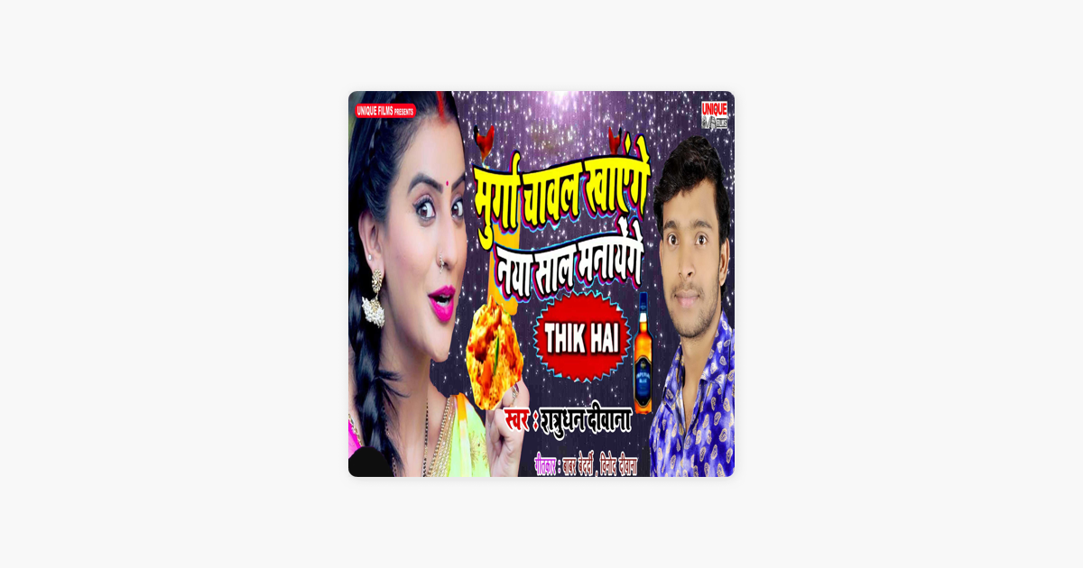 murga chawal khayenge naya saal manayenge thik hai single by shatrudhan deewana on apple music apple music