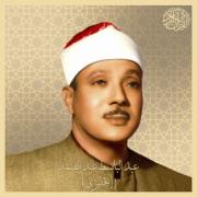 The Holy Quran - Shaykh Abdul Basit - Shaykh Abdul Basit