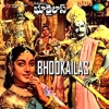 Bhookailas (Original Motion Picture Soundtrack)