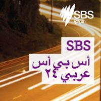 ffe9b49b2 Best episodes of SBS Arabic24 - أس بي أس عربي ۲٤ | Podyssey Podcasts
