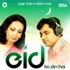 Eid Ka Din Hai Single