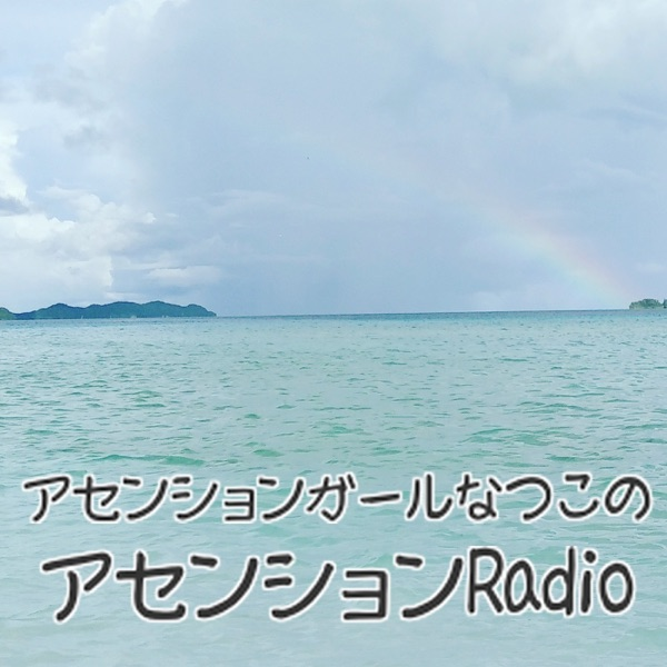☆アセンションRadio★