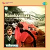 Manokaamnaa Original Motion Picture Soundtrack EP