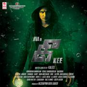 Kee (Original Motion Picture Soundtrack) - EP - Vishal Chandrashekar - Vishal Chandrashekar