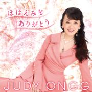 Hohoemi Wo Arigatou - EP - Judy Ongg - Judy Ongg