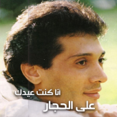 Lama Elsheta Yedok Elbeban - Ali El Haggar
