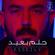 Helm Baeid - Mahmoud El Esseily