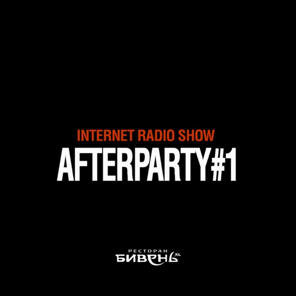 AFTERPARTY#1