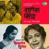 Byapika Biday Original Motion Picture Soundtrack EP