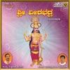 Sri Veerabhadra Bhakti Bhajanavali