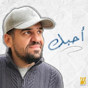 Hussain Al Jassmi - Ahebak