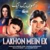 Lakhon Mein Ek (Pakistani Film Soundtrack) - EP