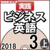杉田敏 - NHK 実践ビジネス英語 2018年3月号(上) アートワーク