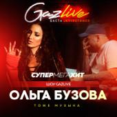 Тоже музыка (GazLive Шоу) - Olga Buzova