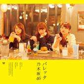 [Download] Tsukino Ookisa MP3