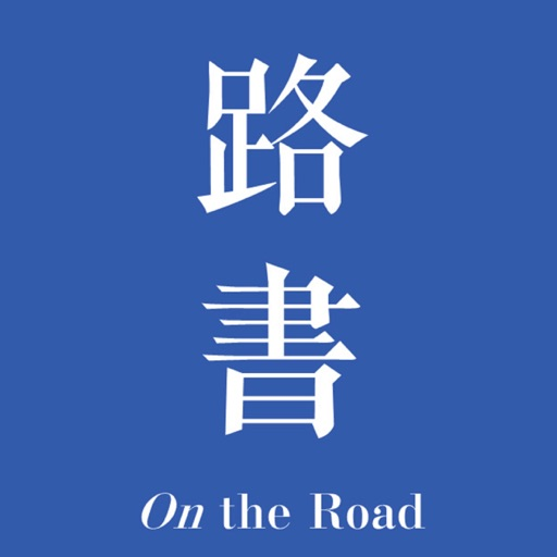 Cover image of 路书