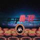 Sơn Tùng M-TP - Chúng Ta Không Thuộc Về Nhau MP3