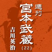 週刊宮本武蔵アーカイブ(22)