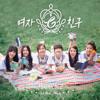 여자친구 GFRIEND 2nd Mini Album 'Flower Bud' - EP - GFriend