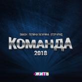 Команда 2018 - Single