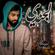 Al Jundi - Mohamed Al Shehhi