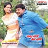 Nuvvu Evaro Nenu Evaro (Original Motion Picture Soundtrack) - EP
