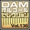 DAMオルゴールセレクション Vol.136