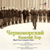 Evening Bells - Black Sea Cossacks Choir & Nikolay Tripolitov