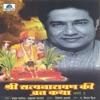Shri Satyanarayan Ki Vrat Katha Vol 1