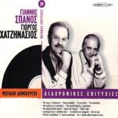 Giannis Spanos - Giorgos Hatzinasios: Diahronikes Epitihies