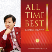 RYUHO OKAWA ALL TIME BEST Ⅱ