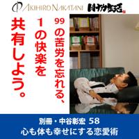 別冊・中谷彰宏58「99の苦労を忘れる、1の快楽を共有しよう。」――心も体も幸せにする恋愛術