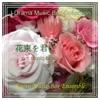 Hanataba Wo Kimi Ni (Toto Neichan) [Music Box] - Single ジャケット写真