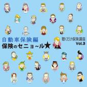 聴くだけ保険講座 Vol.3「自動車保険編」