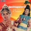 Jai Vedhalam (Original Motion Picture Soundtrack) - EP