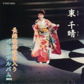 Azuma Chiharu Chouhenkayouroukyoku Best
