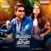 Saahasam Swaasaga Saagipo Original Motion Picture Soundtrack EP