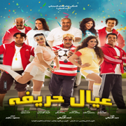 Eyal Harifa Movie - EP - Various Artists - Various Artists